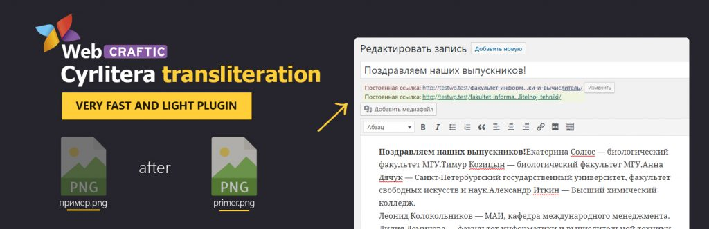 Cyrlitera – transliteration of links and file names