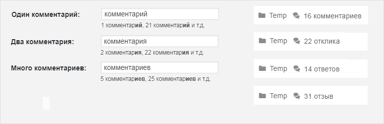 Russian Number Comments