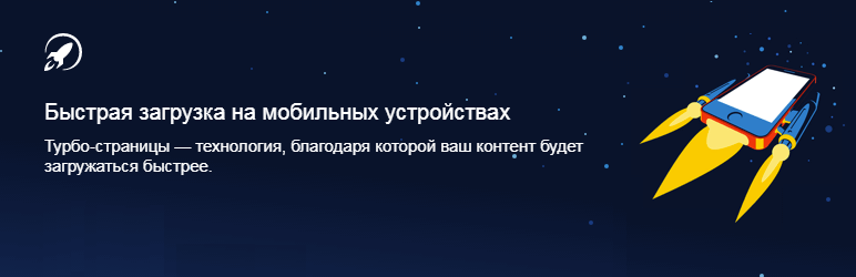 RSS for Yandex Turbo